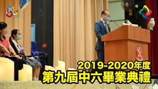 Publication Date: 2020-07-22 | Video Title: 2019-2020年度 第九屆中六畢業典禮|HGCampus