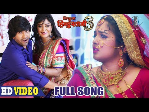 Jaye Da Ae Jaan | FULL SONG | Nirahua,Aamrapali,Shubhi | Nirahua Hindustani 3 | Bhojpuri Movie Song