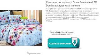 Комплект постельного белья 2-спальный 3D Dominanta, цвет мультиколор(http://www.veshhi.ru/postelnoe_bele/804771.php Порадуйте себя яркими дизайнами КПБ от ТМ Dominanta с эффектом 3D. Полисатин это легкая..., 2016-10-26T18:16:30.000Z)