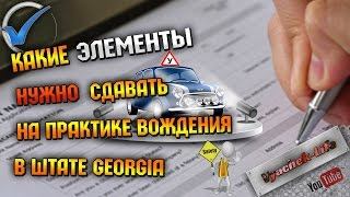 Что нужно делать при сдаче практики вождения в США. Штат Джорджия. Georgia state