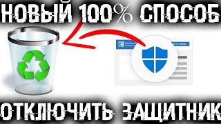 Как отключить Защитник Windows (Windows Defender)? Новый 100% работающий способ!