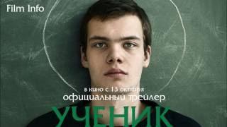 Ученик (2016) официальный трейлер