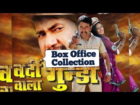 Vardiwala Gunda Bhojpuri Movie Box Office Collection Feat Nirahua