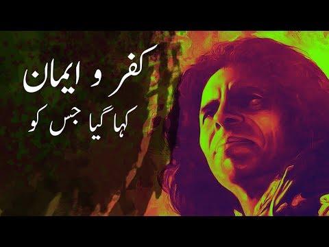 Jaun Elia | Guftugu Jab Muhal Ki Hogi | Urdu Poetry By Jaun Elia