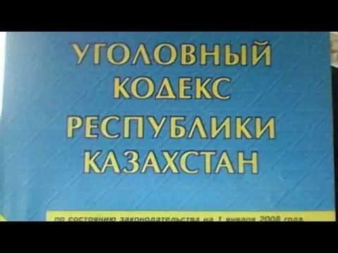 видео: Уголовный Кодекс Республики Казахстан