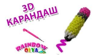 3D КАРАНДАШ из резинок на крючке без станка | Pencil Rainbow Loom