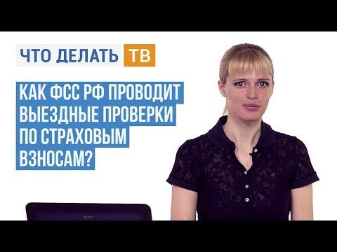 Как ФСС РФ проводит выездные проверки по страховым взносам?