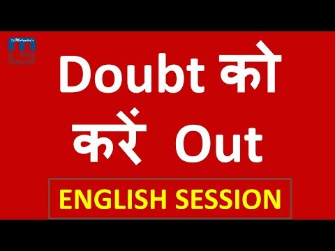 USE OF DOUBT & DOUBTFUL | BASIC ENGLISH GRAMMAR | ALL COMPETITIVE EXAMS
