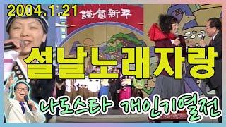 설날노래자랑 나도스타 개인기열전 [전국송해자랑] KBS 2004.1.21 방송