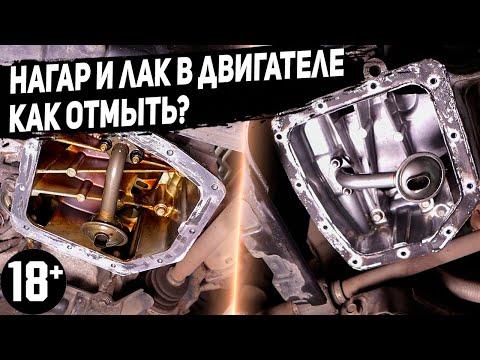 Как отмыть нагар и лак в двигателе Hyundai Solaris 2010? Промывка двигателя Хендай Солярис!
