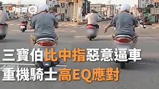 三寶伯比中指惡意逼車!重機騎士高EQ應對|馬路|RIDEχ |騎車日常|台南