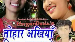 Tohar akhiya dilwa ghayl kare =singer Pankaj Puri  lovely singh 9801597212