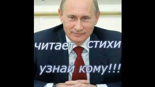 С Добрым утром от Путина