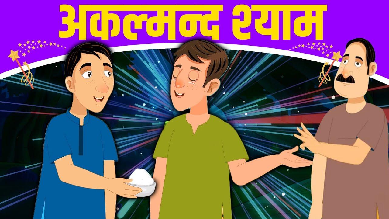 अकल्मन्द श्याम - Hindi Kahaniya | Cartoon | Story In Hindi | Jadui Kahaniyan | Fairy Tales In Hindi