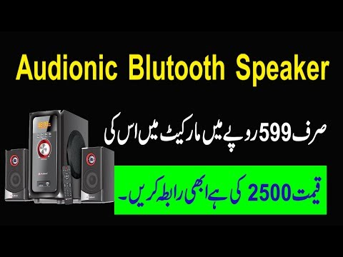 Audionic Bluetooth Speakers Just 599 Rupees Only Check details in urdu hindi