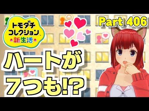 今回ハートが7つも⁉【3DS】トモダチコレクション新生活  Part406【任天堂 nintendo】