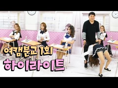4분 만에 다 보는 '여캠분교 1회 하이라이트' [oh Hot] - KoonTV