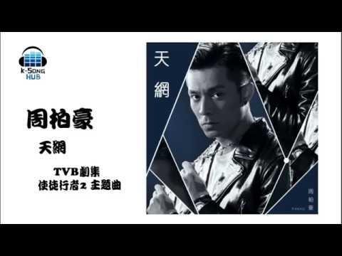 周柏豪 Pakho Chau - 天網 (Karaoke版) [2017 TVB劇集 使徒行者2 主題曲]
