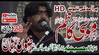 Zakir Rizwan Abbas Qayamat | 28 Feb 2021 | Imam Bargah Hussainia as BajraGhari Sialkot
