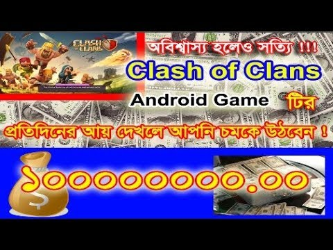 Clash Of Clans Daily Income ! WoW ! Do You Know That ? [100000000]
