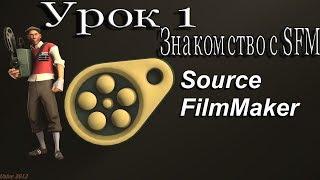 SFM Урок 1 (Интерфейс, Загрузка карты, Камеры, освещение, модели)
