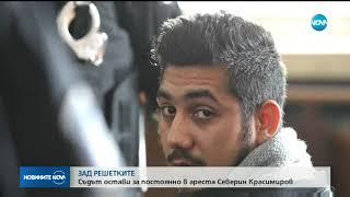 Съдът остави за постоянно в ареста Северин Красимиров - Новините на NOVA (19.10.2018)
