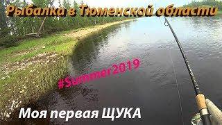 Рыбалка в Тюменской области / Моя первая ЩУКА / #Summer2019