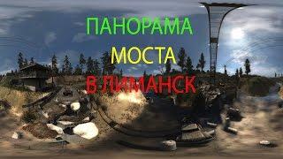 Панорама моста в Лиманск!