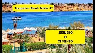 Египет 2021 Turquoise Beach Hotel 4 Вход в номер за 1 Почем фрукты в Старом городе Fish Market