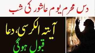 10 Muharram Youme Ashoor Ki Shab Yeh Wazifa Parho Har Dua Qubool Hone Ka Ka Khas Amal