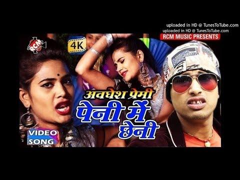 Peni me chheni DJ remix Bhojpuri song