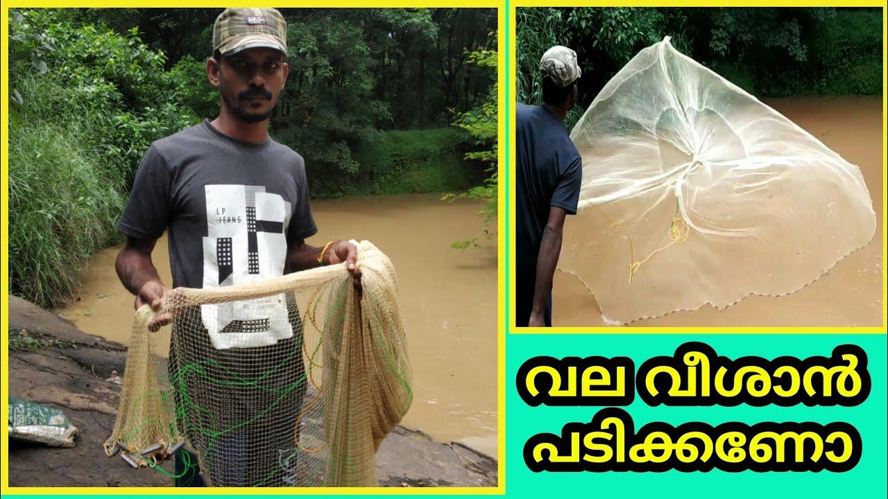 വല വീശാൻ പഠിക്കാം|through fishing net|veeshi vala|fishing net through