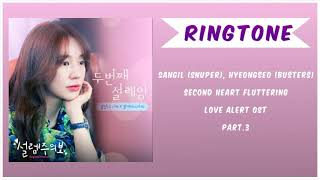 [RINGTONE] SANGIL (SNUPER) & HYEONGSEO (BUSTERS) - SECOND HEART FLUTTERING (OST LOVE ALERT) PART.3