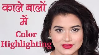 Which Colour Highlights Suits Dark Hair (Hindi)