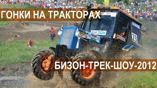 Бизон-Трек-Шоу-2012 Нарезка лучших моментов