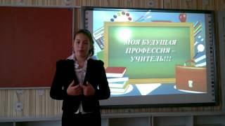 Публичные выступления  Шилович Анастасия, Моя будущая профессия, Учитель нач  классов
