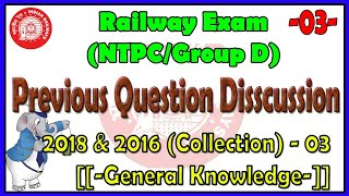 Railway Class-3// Important GK from 2018 Exam - Railway NTPC, Group D, APDCL, Assam Police, DHS Exam