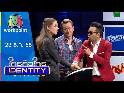 ย้อนหลัง Identity Thailand 2015 |  คริสตี้ & โจนัส | 23 ธ.ค. 58 Full HD