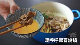 暖呼呼壽喜燒鍋 | Miss米廚房