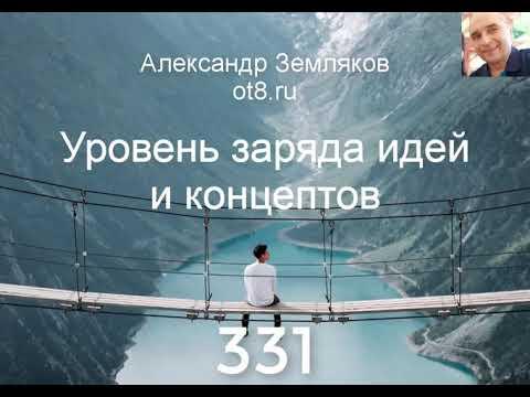 331-Тонкие уровни заряда - Александр Земляков