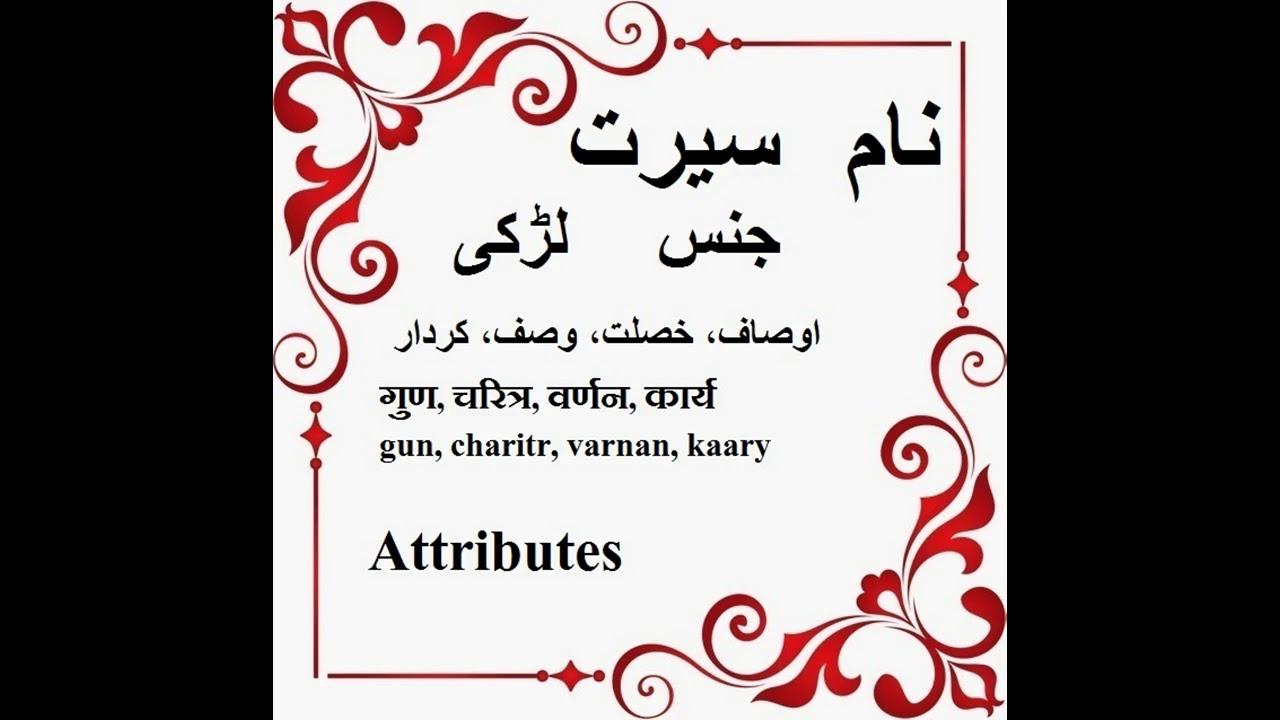 of name seerat