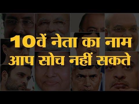 Narendra Modi, Amit Shah के अलावा देश के टॉप 10 नेताओं में कौन कौन शामिल हैं