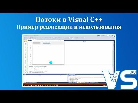 Потоки в Visual C++ — Пример реализации и использования