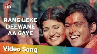 Rang Leke Deewane Aa Gaye HD Zid 1976 Sarika Sachin Asha Bhosle Jaspal Singh
