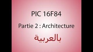 PIC16F84   architecture