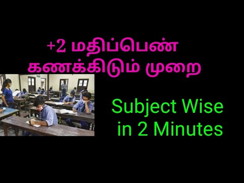 +2 Mark Calculation Method | எளிய முறை  | Subject Wise in 2 Minutes