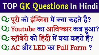 Top gk / general knowledge / important general knowledge Question with answer/ funny gk part 28