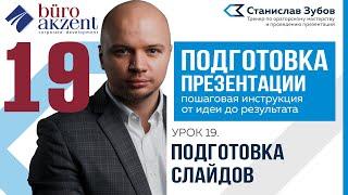 Подготовка презентации Станислав Зубов    Урок 19