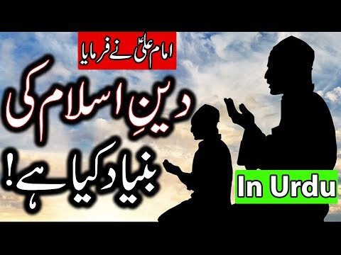 Deen Ki Buniyad Kya Hai | Hazrat Ali Aqwal In Urdu | Qol | Islamic Videos For Kids | Mehrban Ali