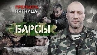 Барсы   1 2 3 4 серия   2015   Остросюжетная драма   боевик   фильм   смотреть   анонс